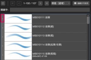【Pro】雲端筆刷追加方法