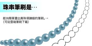【主題教學】如何使用珠串筆刷