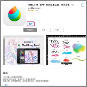 【iPad】安裝 MediBang Paint