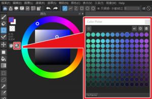 Color Picker的使用方法