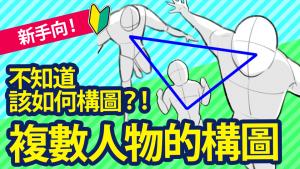 [新手向]不知道該如何構圖?! 繪製多個人物時的構圖思路