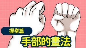 手部的畫法-握拳篇