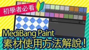 [初學者] 超級方便!MediBang Paint素材的使用方法!