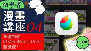 初學者漫畫講座04 準備開始用MediBang Paint畫漫畫!