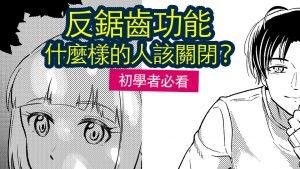 [初學者]什麼樣的人該關閉反鋸齒功能?