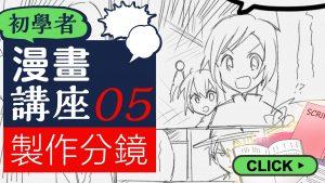 初學者漫畫講座05 製作分鏡