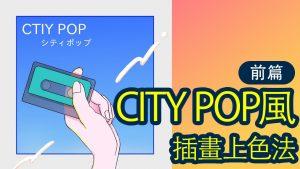 [前篇] CITY POP風插畫上色法