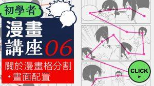初學者漫畫講座06 關於漫畫格分割・畫面配置